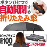 折りたたみ傘がワンタッチで開閉!!! 100cmとビックサイズで、いつもの折りたたみ傘では防げなかっ...