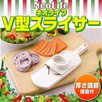 野菜や果物を軽い力でスライド! 安全ホルダー付きだから小さな素材も安心! 最後までキレイにスライスで...