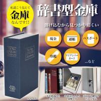 パッと見ただけでは金庫だなんて想像も付かない!? 英語辞書そっくりのデザインの金庫です。 本棚にその...