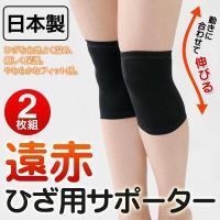 遠赤効果で冷え・関節の痛みに効果的! ぴったりフィットで、あたたかく関節を保護します。安心の日本製で...