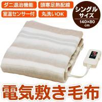 安心の日本製!冷えやすい足元もしっかり温める配線設計。 室温の変化を感知し、最適温度を保ってくれる室...