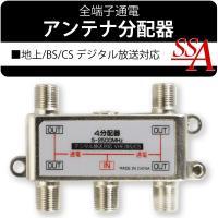 分配器は、同軸線(アンテナケーブル)を複数の線に分けるためのアンテナ部品です。 【全通電型】の分配器...
