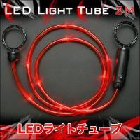 スイッチを入れると高輝度LEDが点滅! 暗い場所でもよく目立つ、太目のLEDライトチューブ。 両端に...