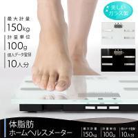 体重・体脂肪・体内水分量を簡単に測定できるスリムで美しいガラス製のヘルスメーター!  ■性別・身長・...