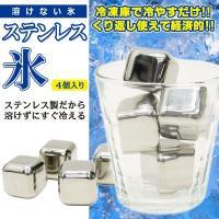 ステンレスだから解けずにすぐ冷えるステンレス氷です! 飲み物に入れても水っぽくなりません☆ 冷蔵庫で...