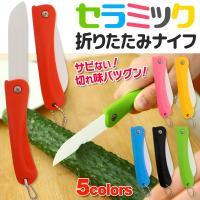 丈夫で錆びない、切れ味バツグンのセラミック包丁が折りたたみナイフで登場! いつものお料理にはもちろん...