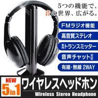 5つの機能を搭載した、高機能トランスミッター&ワイヤレスヘッドホン   1.FM RADIO(FMラ...