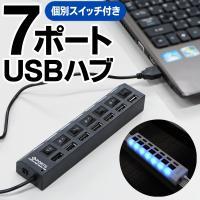 ●USBポート7個搭載 ●スイッチで個別に電源ON/OFFが可能 ●ON/OFFが一目で分かるLED...