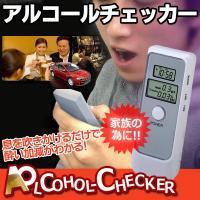 息を吹きかけて呼気中のアルコール濃度を調べる簡易アルコールチェッカー。使い方も簡単!POWERボタン...