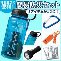水分確保用の樹脂ボトルの中に、緊急時に活躍する アルミブランケット・コンパクトライト・ホイッスル(緊...