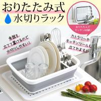たたんで調理スペースを有効活用!食器を立てておける水切りラック。 食器をたてて置けるので水切りしやす...