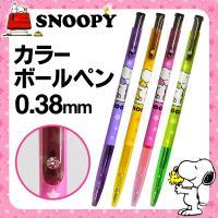 みんな大好き『スヌーピー』のペン!  いろんなものをカラフルにデコレーション! 大人気「スヌーピー」...