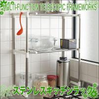 キッチンまわりの空きスペースにスッキリ置ける! 清潔感のある、ステンレス製のキッチンラックです。  ...