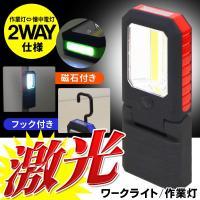 作業灯として、懐中電灯として使える2WAY仕様。 グリップエンド部分と背面に磁石が付いています。 く...