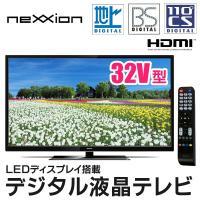3波対応モデル! 寝室のサブテレビや、PCモニタにも最適な32インチ液晶テレビ。  ● 地上デジタル...