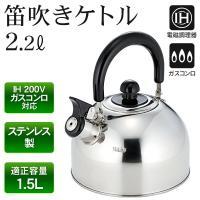 お湯が沸くと笛を鳴らしてお知らせ♪ IH100V・200V/ガスコンロ対応  ● シンプル形状で、使...
