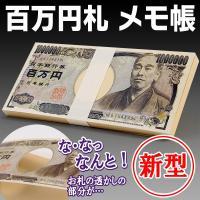 パッと見、一瞬「えっ、札束!?」とビックリ! リアルな絵柄が大人気の100万円メモ帳です!  中身は...