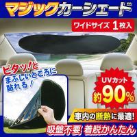 吸盤ナシでピタッと貼り付く! 剥がすときもペリッとカンタン! 車内の断熱、UV対策に最適のカーシェー...