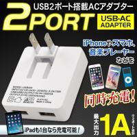 2つのUSBポートを搭載! 同時充電も可能な2ポートUSB-ACアダプタ  ■USBポートを2個搭載...