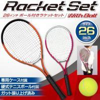 グリップサイズ0(直径約10cm)だからキッズ、ジュニアに最適! 26インチテニスラケットと硬式テニ...