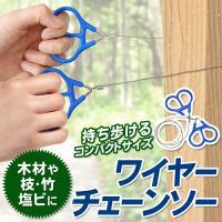 小さいながらも切れる!木材や枝、竹、塩ビの切断に! ワイヤータイプなので、小さくまとめて携帯できるサ...
