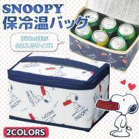 大人気キャラクター『スヌーピー』の保冷温バッグ! お皿をくわえた絵柄パターンはとってもキュート! 3...