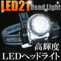 ヘッドライト 21灯LED 両手が使える 生活防水 アウトドア 整備 ワークライト LED懐中電灯/作業灯//釣り/災害 3パターン点灯 軽量 高輝度 ◇ LED21灯ヘッドライト