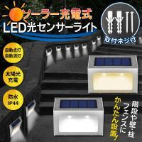 日中は太陽光で充電し、暗くなったら自動点灯。 設置用ビス付属で、階段や壁などにかんたん設置。 階段や...
