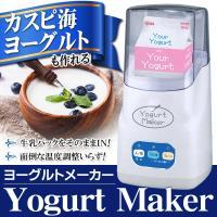 手作りヨーグルトで毎日おいしく元気に! 牛乳パックとヨーグルト菌をセットするだけ! 誰でも簡単に自家...