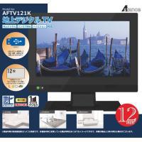 寝室や台所・子供部屋用に最適な液晶テレビが限定特価!! 2台目の購入をお考えの方にもオススメです。 ...