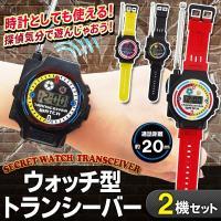 腕時計型のトランシーバー2機セット!しっかり腕時計機能も搭載♪ トークボタン1つの簡単操作でトランシ...