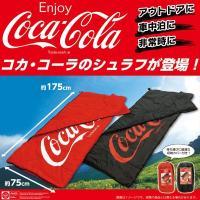 キャンプ場でのインパクト抜群!? おなじみ「Coca-Cola」のロゴを大きくプリントしたシュラフの...