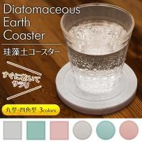 珪藻土の持つ優れた吸水性で、グラスの水滴をすばやく吸い取ります。 グラスにコースターが張り付くことも...