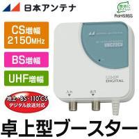 ◆地上デジタル放送信号を17〜22dB、BS/CS放送信号を9〜16dB増幅する小型で使いやすいブー...