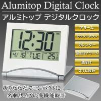 ◆アルミの質感が上品!◆ 多機能インテリア時計 アラームクロック 大型液晶/カレンダー/誕生日タイマー/温度計/スリム設計 ◇ アルミトップ デジタルクロック