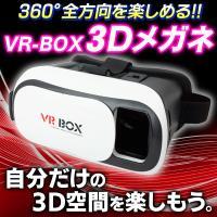 スマホをセットするだけでVRの世界へ! 簡単に3D映像(VR)が楽しめる3Dゴーグル!  iPhon...