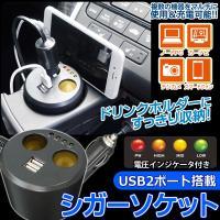 シガーソケット端子×2+USB端子×2 快適ドライブのお供に増設型シガーソケット!  ◆複数の機器を...