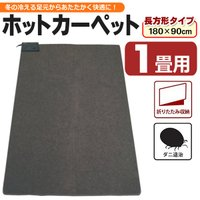 足元からあたためる、床生活のスタンダード。 一人暮らしのお部屋や寝室などに最適な1畳用電気カーペット...