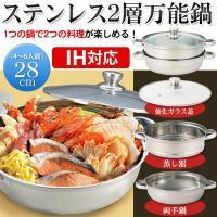 大ボリュームの2層鍋! 鍋料理はもちろん蒸し器としても冬場の食卓で大活躍してくれます。 もちろんIH...