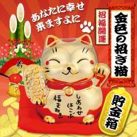 かわいい招き猫が運を運んでくれそう♪  なんとも縁起のよい金色の招き猫の貯金箱です。右手に小判を持ち...
