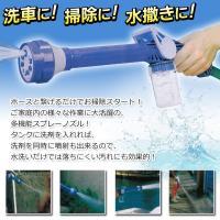 ホースと繋げるだけでお掃除スタート! ご家庭内の様々な作業に大活躍の、多機能スプレーノズル! タンク...