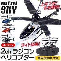 【激安セール】小型・本格ヘリコプターラジコン 2CH 初心者も簡単操作◎ LEDライト装備 上昇下降・左右旋回 R/C かんたん安定飛行/充電式 ◇ 赤外線ヘリ miniSKY