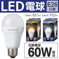 白熱電球60W相当の明るさで、消費電力わずか1/6! 従来の電球と置き換えるだけでカンタンに省エネ。...