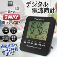 面倒な時刻合わせは必要なし!アラーム機能、カレンダー機能、温度計機能搭載したデジタル電波時計です! ...