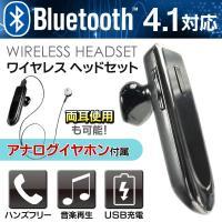 i-shop7 - 【Bluetooth4.1】ハンズフリー通話&音楽再生!ワイヤレスヘッドセット 両耳対応 高音質 イヤホンマイク スマホと簡単ペアリング 充電式 ◇ BLUETOOTH HEADSET|Yahoo!ショッピング