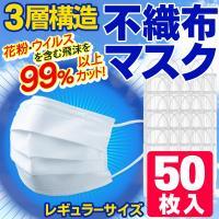 カゼ予防、お掃除、アレルギー対策に! 使い捨てタイプで清潔に使えるフェイスマスク。  ●3層構造。使...