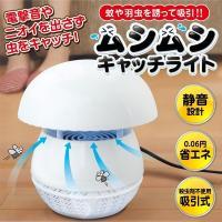 電撃音やニオイを出さず、虫などをキャッチ! 就寝時にも便利な省エネ・静音設計。  ブルーライトで蚊や...