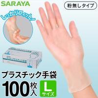 使い捨て手袋は、感染対策において、接触感染(汚染された手や環境との接触による感染)などを予防する上で...