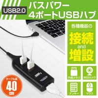 ◆4台同時充電できる◆ USB4ポート搭載!スマホ各種/ゲーム機/タブレット USB接続&増設機 40cm USBチャージャー 配線もスッキリ ◇ バスパワー 4ポートUSBハブ