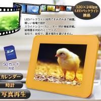SDカード32GBまで対応、JPEGデータ再生可能  カレンダー・時計機能搭載  LEDバックライト...
